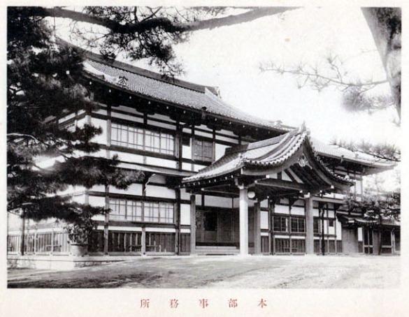 Sede o Butokukai em Kyoto - 1932.